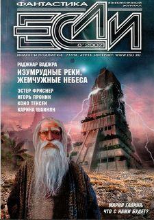 Журнал «Если»