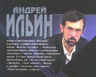 Ильин Андрей Александрович