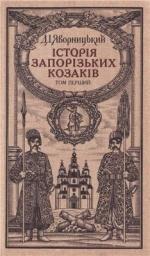 Калиниченко Николай М.