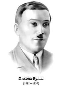 Кулиш Николай Гуриевич