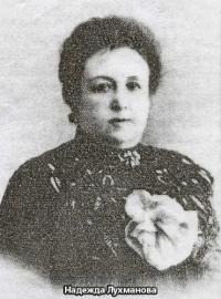Лухманова Надежда Александровна