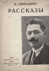 Шильдкрет Константин Георгиевич