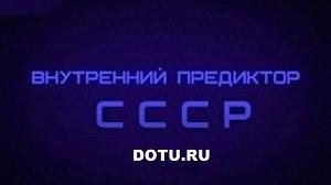 Внутренний Предиктор СССР (ВП СССР) Предиктор