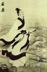 Юань Цюй