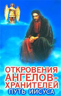 02_Путь Иисуса