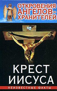 Крест Иисуса