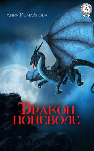 05. Дракон поневоле