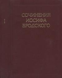 1. Сочинения Иосифа Бродского в 7 томах [Т.1]