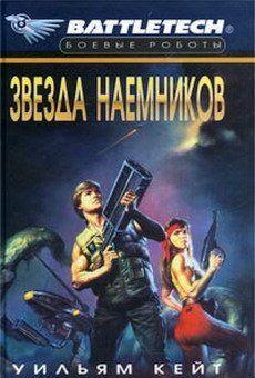 1-я трилогия о Сером Легионе Смерти-2: Звезда наемников
