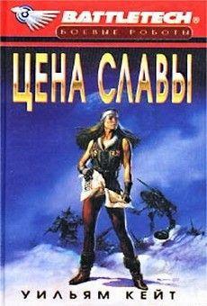 1-я трилогия о Сером Легионе Смерти-3: Цена славы