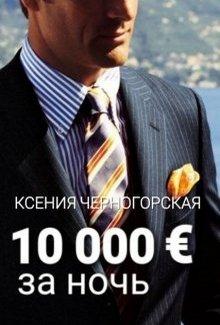 10 000 € за ночь