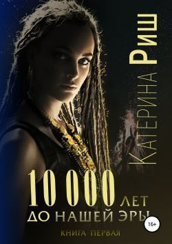 10 000 лет до нашей эры. Книга 1 (СИ)