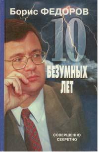 10 безумных лет. Почему в России не состоялись реформы