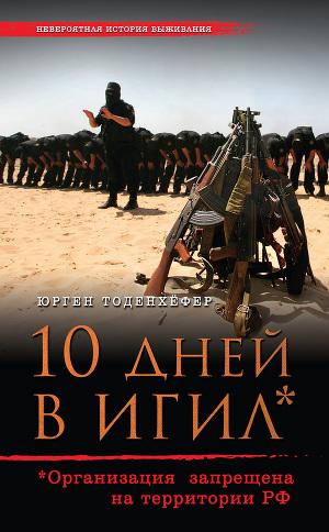 10 дней в ИГИЛ* (* Организация запрещена на территории РФ)