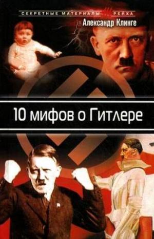 10 мифов о Гитлере [litres]