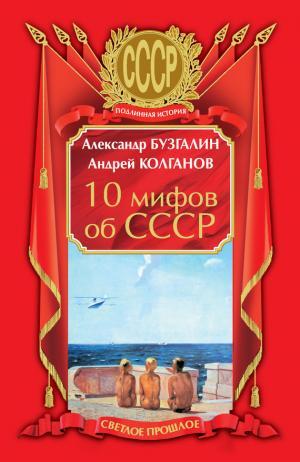 10 мифов об СССР