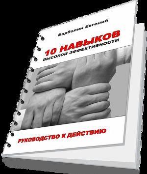 10 навыков высокой эффективности