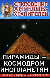 Пирамиды – космодром инопланетян