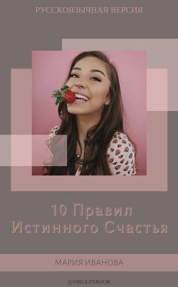 10 Правил Истинного Счастья