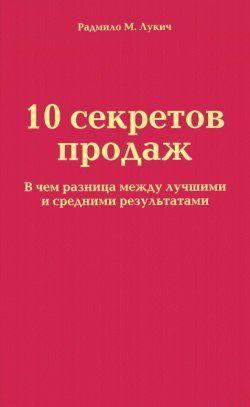 10 секретов продаж