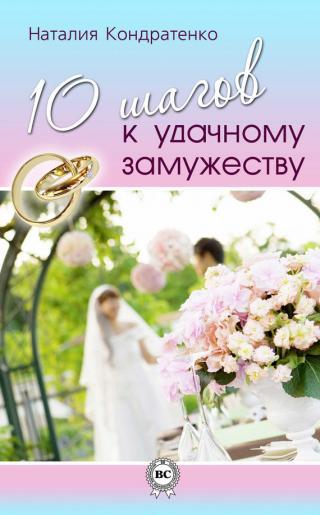 10 шагов к удачному замужеству