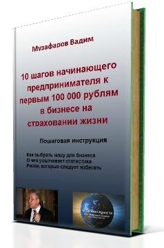 10 шагов начинающего предпринимателя к первым 100 000 рублям в бизнесе на страховании жизни