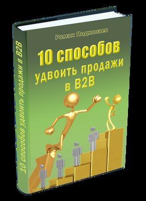 10 способов удвоить продажи В2В