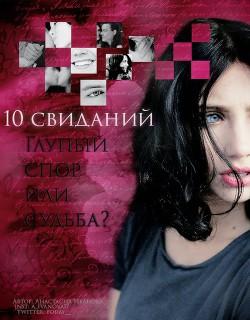 10 свиданий (СИ)