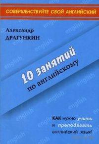 10 занятий по английскому