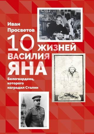 10 жизней Василия Яна [Белогвардеец, которого наградил Сталин]