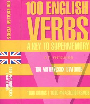 100 английских глаголов + 1000 фразеологизмов