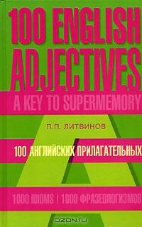 100 английских прилагательных. 1000 фразеологизмов. Ключ к суперпамяти