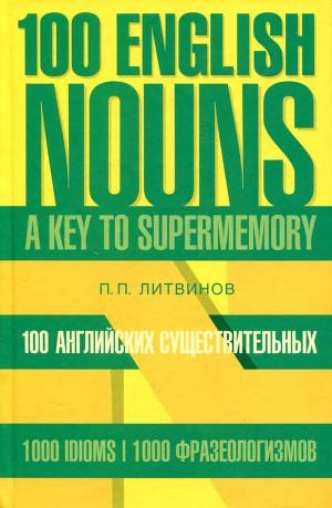 100 английских существительных +1000 фразеологизмов