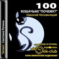100 кошачьих «Почему». Вопросы и ответы