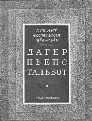 100 лет фотографии 1839-1939. Дагер, Ньепс, Тальбот