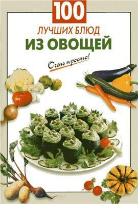 100 лучших блюд из овощей
