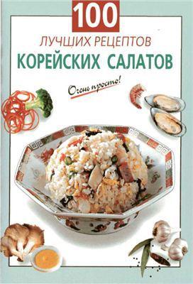100 лучших рецептов корейских салатов