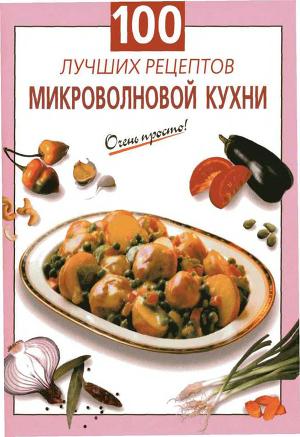 100 лучших рецептов микроволновой кухни