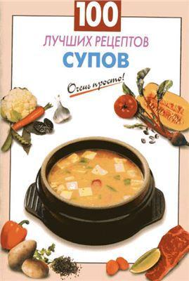 100 лучших рецептов супов