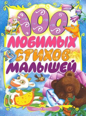 100 любимых стихов малышей [иллюстрации]