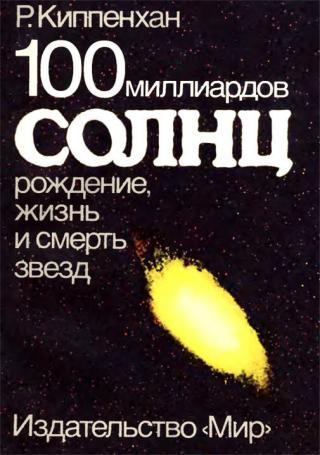 100 миллиардов солнц [Рождение, жизнь и смерть звезд]
