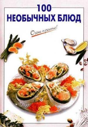 100 необычных блюд