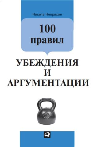 100 правил убеждения и аргументации
