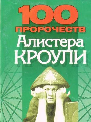 100 пророчеств Алистера Кроули