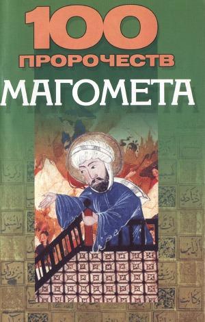 100 пророчеств Магомета