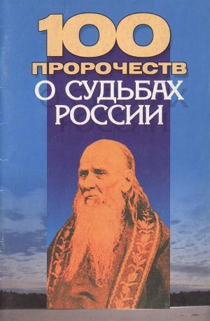 100 пророчеств о судьбах России