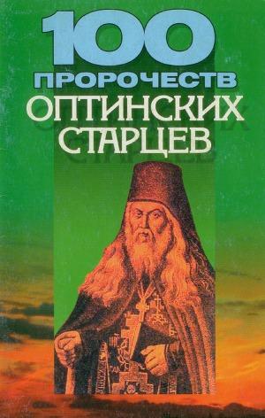 100 пророчеств Оптинских старцев