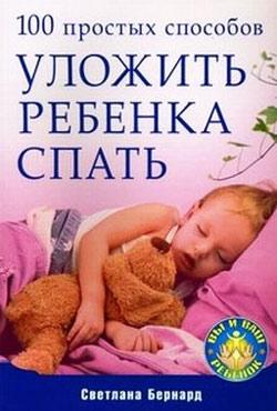 100 простых способов уложить ребенка спать [litres]