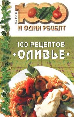 100 рецептов «оливье» (Тысяча и один рецепт)
