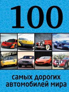 100 самых дорогих автомобилей мира